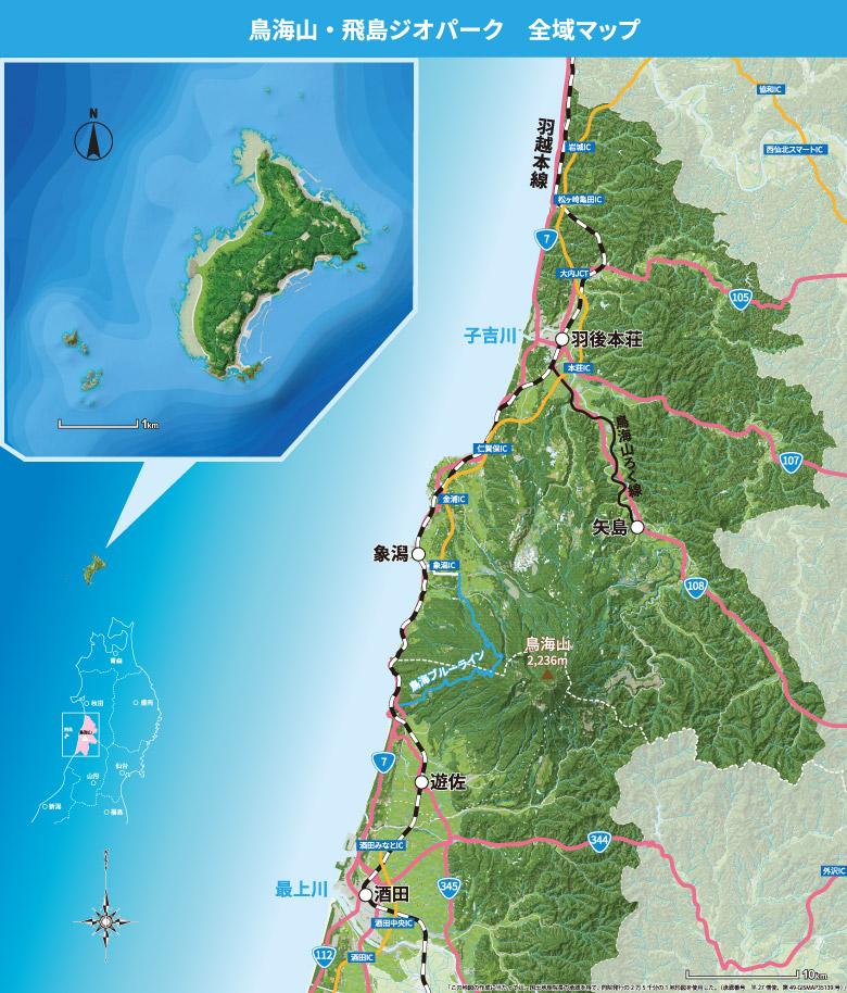 鳥海山・飛島ジオパーク全体図