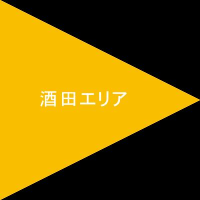 酒田エリア