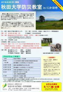 秋田大学防災教室inにかほ市チラシ_01